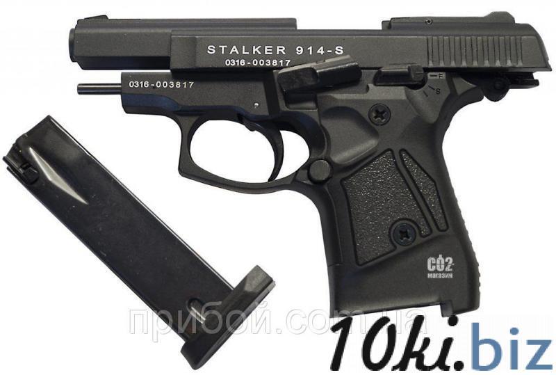 Стартовый пистолет Stalker (zoraki) 914s черный - Сигнальное и стартовое оружие в магазине Одессы