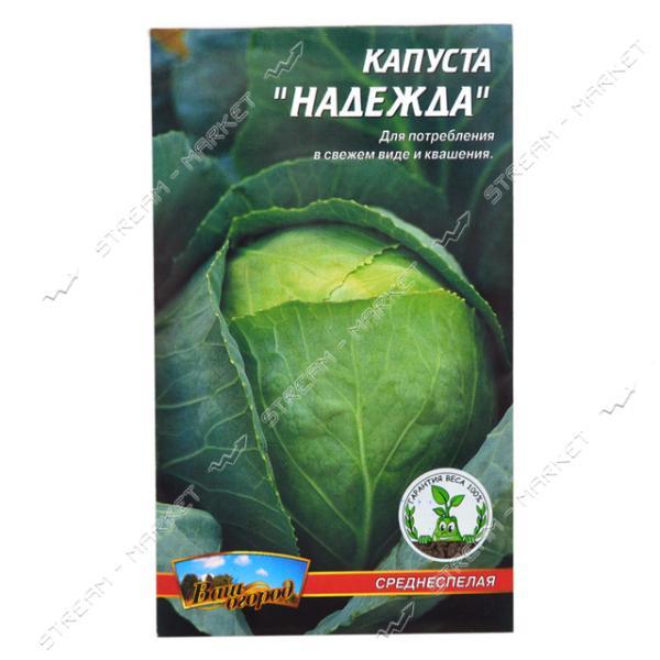 Семена капусты пакет 8*13см 'Надежда' 0, 5гр (кратно 20 шт)