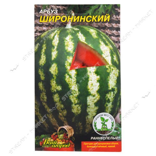 Семена арбуза Широнинский 4гр
