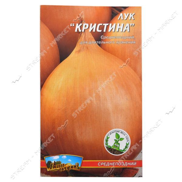 Семена лука пакет 8*13см 'Кристина' 3гр (кратно 20 шт)