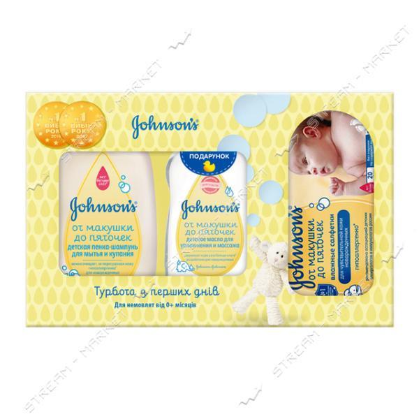 """Подарочный набор Johnson""""s baby Папайя Заботы от макушки до пяточек"""