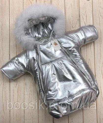 Зимний комбинезон-мешок Космонавт (серебро)