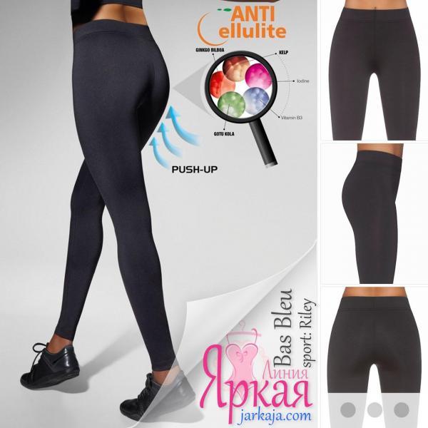 Леггинсы для фитнеса Bas Bleu™. Женские антицеллюлитные спортивные лосины Riley Спортивня женска одежда Польша