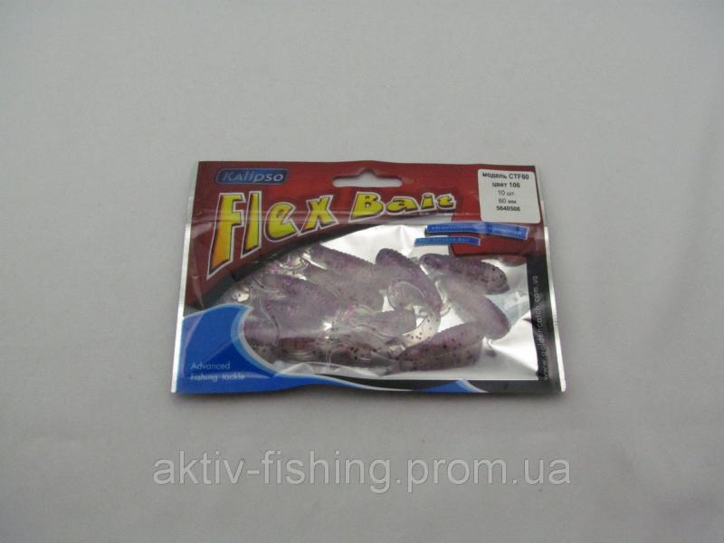 Kalipso Flex Bait Модель CTF60 Цвет 106 10 шт 60 мм