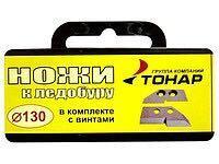 Фото Ледобуры рыболовные Барнаул, Житомир, ножи на бур Ножи на Бур Барнаул, диаметр 130