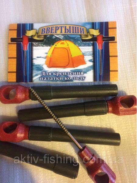 Фото палатка рыболовная ,туристическая, ,летняя, зимняя, автомат Крепление для палатки, ввертыши, 4шт