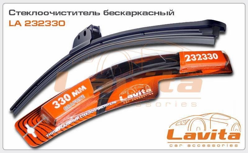 """Щетка стеклоочистителя бескаркасная LAVITA 15"""" 380мм"""