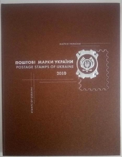 2010 год Книга почтовых марок Украины (с марками)