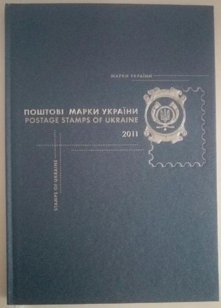 2011 год Книга почтовых марок Украины (с марками)