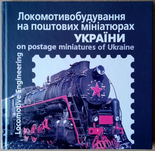 2005 - 2011г.г. Локомотивостроение на почтовых миниатюрах Украины Книга с марками