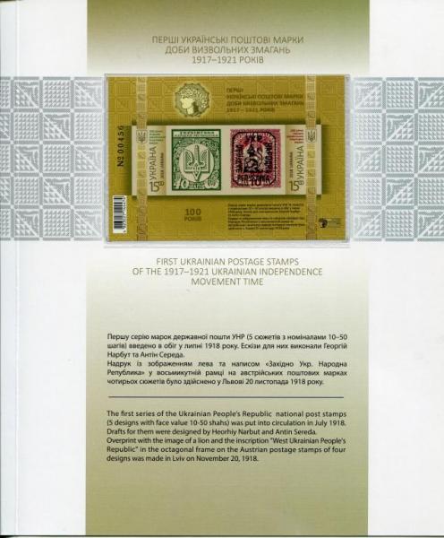 Фото Почтовые марки Украины, Почтовые марки Украины 2018 год  2018 № 1669-1674 ( b - 162 -164 ) БУКЛЕТ ИЗ ТРЕХ БЕЗЗУБЦОВЫЙ БЛОКОВ