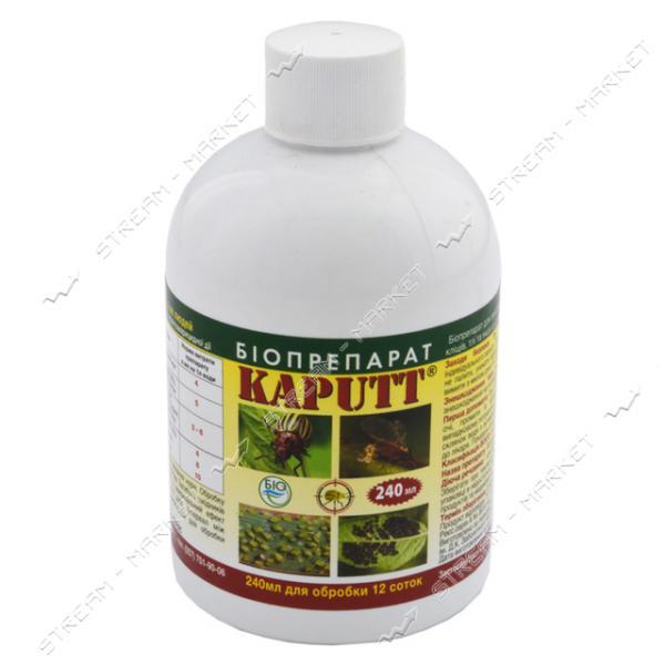 Kaputt Биофунгицид от вредителей для огорода и сада 240мл