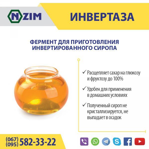 Инвертаза ENZIM - Фермент для инвертирования сахара