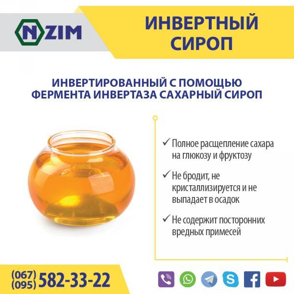 Инвертированный (инвертный) сироп ENZIM