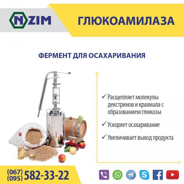Глюкоамилаза ENZIM - Фермент для осахаривания крахмала