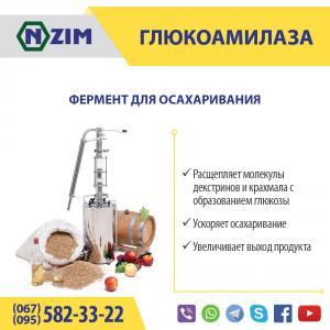 Фото  Глюкоамилаза ENZIM - Фермент для осахаривания крахмала