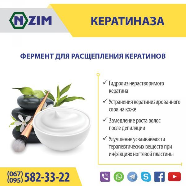 Кератиназа ENZIM - Фермент для расщепления кератина