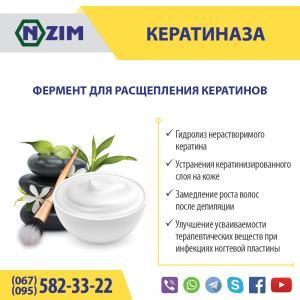 Фото  Кератиназа ENZIM - Фермент для расщепления кератина