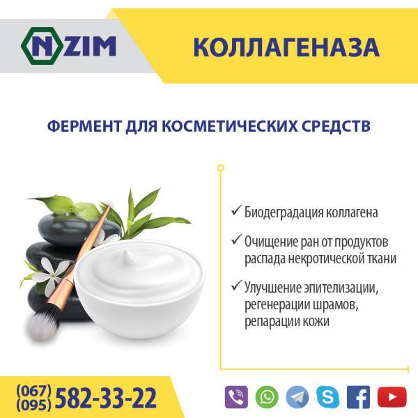 Коллагеназа ENZIM - Фермент для расщепления коллагена