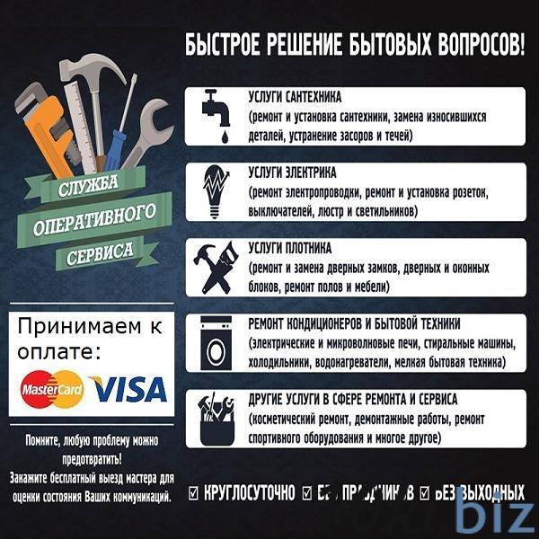 Служба Оперативного Сервиса — частная аварийная служба города Харькова