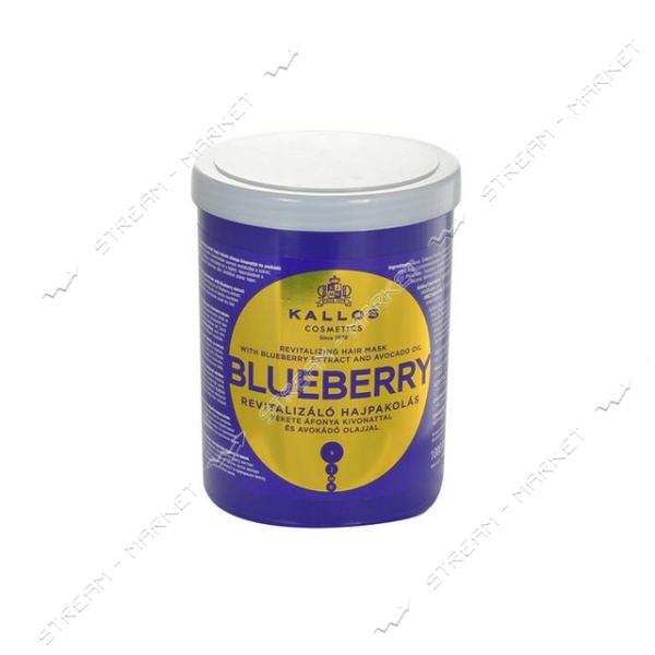 Маска для волос Kallos Blueberry с экстрактом черники и маслом авокадо 1л