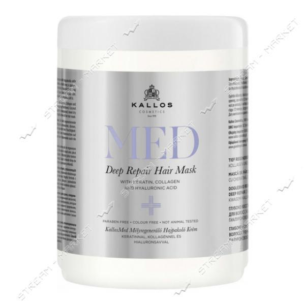 Маска для восстановления волос Kallos Deep Repair 1л