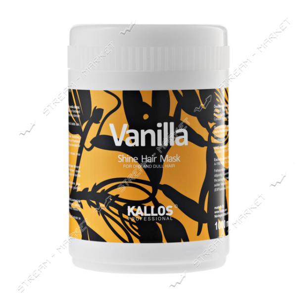 Маска для волос Kallos Vanilla Shine 1л