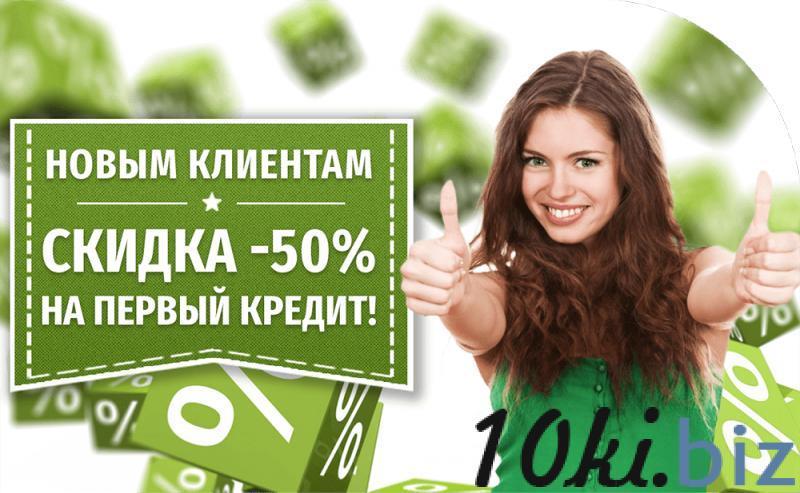 Кредит онлайн на карту Украина