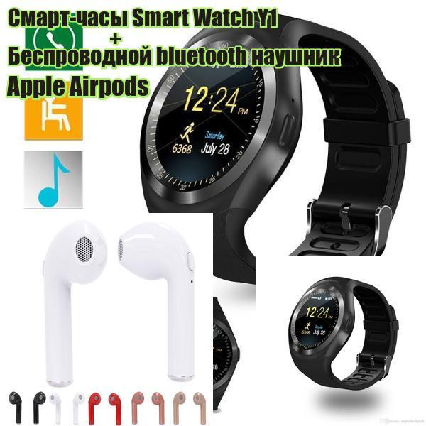 Смарт-часы Smart Watch Y1 + Беспроводной bluetooth наушник Apple Airpods