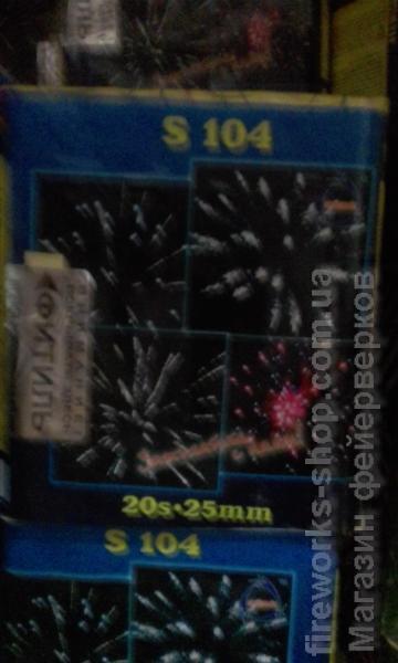 Фото Салютные установки, Бытовые салютные установки (салютные установки-S),  25 выстрелов Фейерверк Салютная установка 20 залпов S104