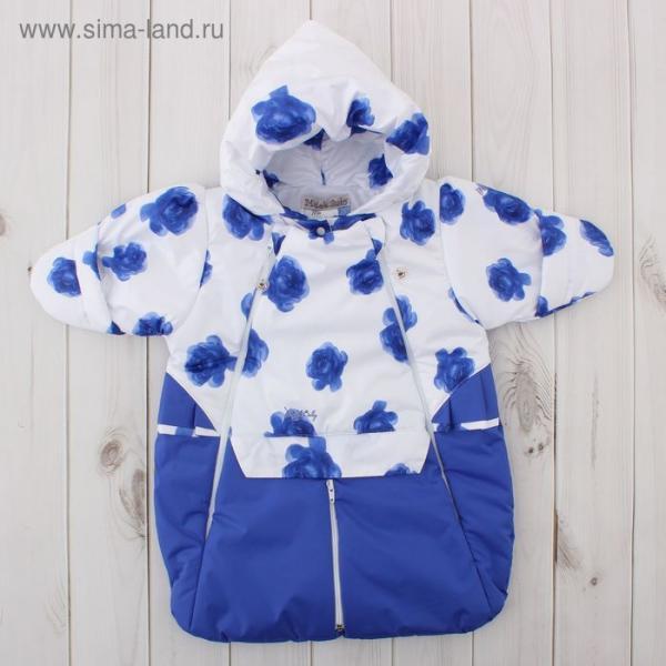 Конверт-трансформер для девочки, рост 68 см, цвет синий