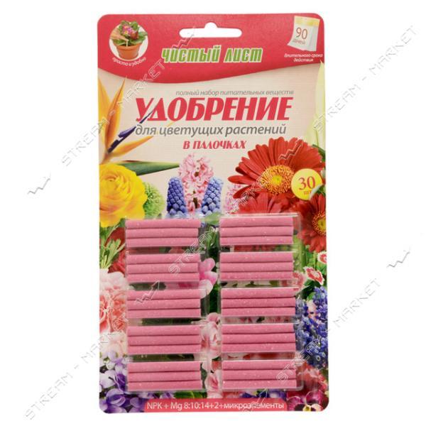 Удобрение для цветущих растений в палочках 'Чистый лист'(палочек-30шт на блистере)