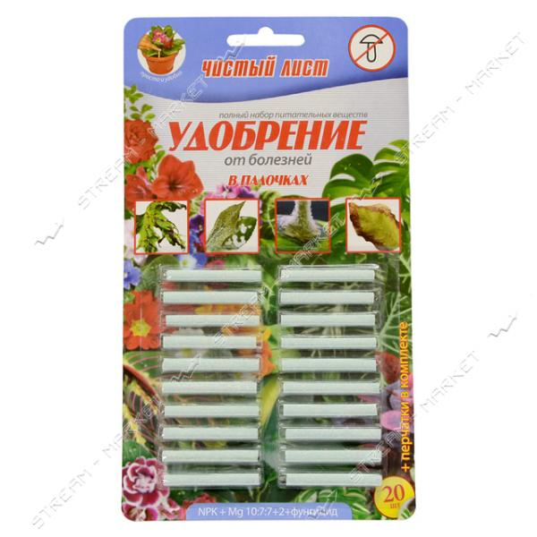 Удобрение от болезней палочках 'Чистый лист'(палочек-20шт на блистере)