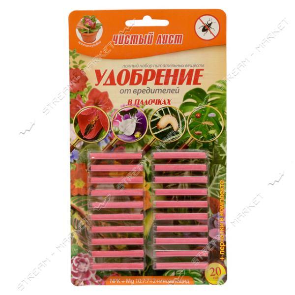 Удобрение от вредителей в палочках 'Чистый лист'(палочек-20шт на блистере)
