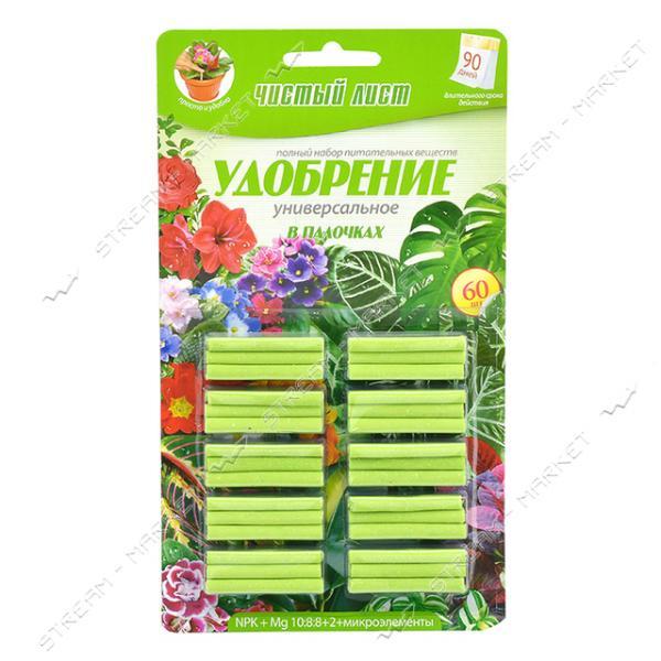 Удобрение универсальное в палочках 'Чистый лист' (палочек-60шт на блистере)