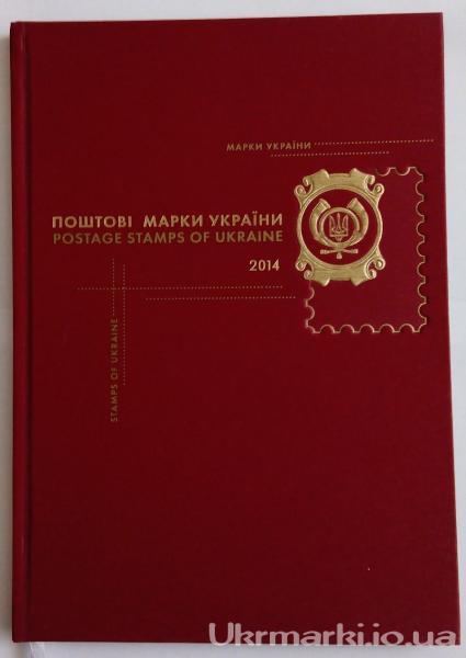 2014 год Книга почтовых марок Украины (с марками и марка с надпечаткой ЗОЛОТАЯ ЭСТАФЕТА))