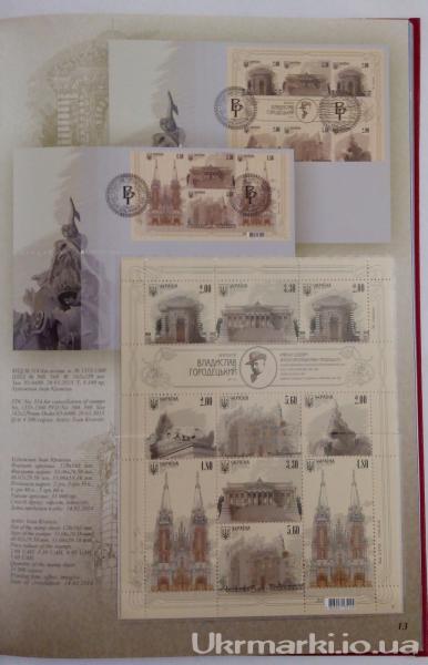 Фото Почтовые марки Украины, Каталоги, книги 2014 год Книга почтовых марок Украины (с марками и марка с надпечаткой ЗОЛОТАЯ ЭСТАФЕТА))
