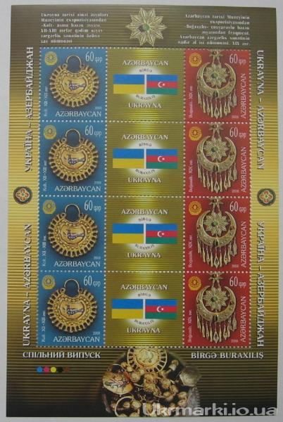 Фото Почтовые марки Украины, Почтовые марки Украины 2008 год 2008 № 949-950 почтовый марочный лист Азербайджан - Украина