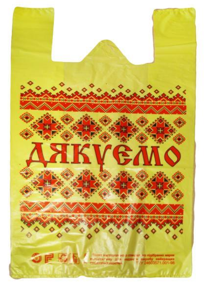 "Майка"" 30х54 - ""ДЯКУЄМО"" пакеты для упаковки и фасовки"