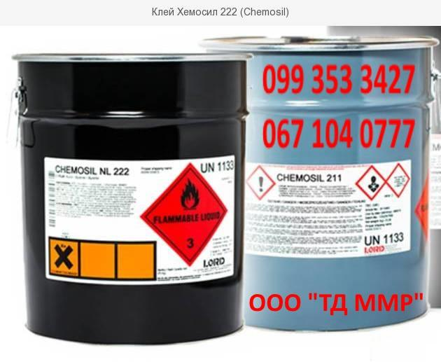 Клей резиновый для резиновых и резинотканевых изделий 4508 ТУ 38.105480-90, для лент