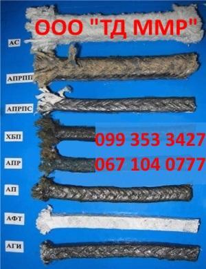 Набивка сальниковая АП, АПР, АГИ, ХБП, АФТ, уплотнитель, асбестовый шнур