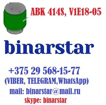 V1E18-05 баллон пневматической подвески, пневморессора, пневмоподушка со стаканом (ABK 414S)