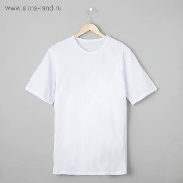 Футболка мужская БК-136 цвет белый, р-р 66