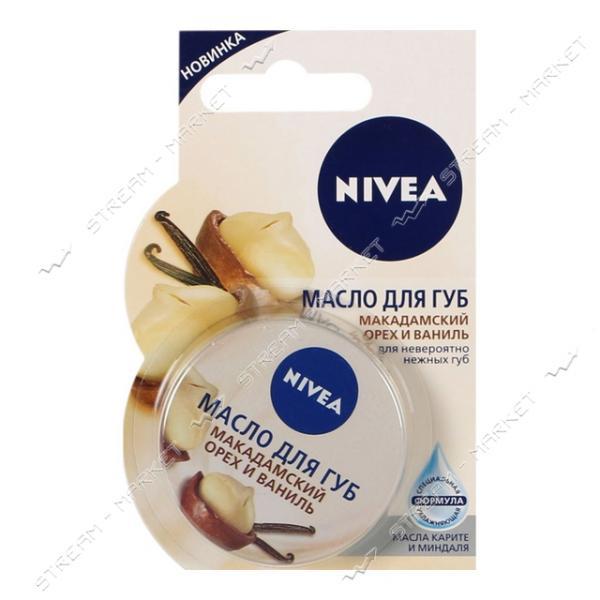 Масло для губ Nivea Ваниль и макадамский орех 25мл