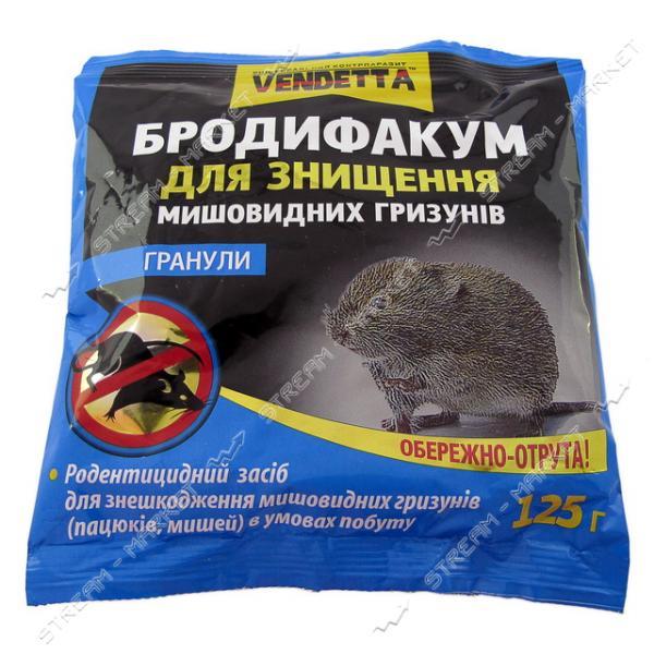 Гранулы в пакете Бродифакум для уничтожения грызунов 125гр.(Украина)
