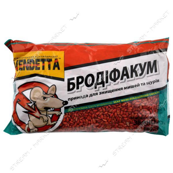 Зерно в пакете Бродифакум для уничтожения грызунов 500 гр.(Украина)