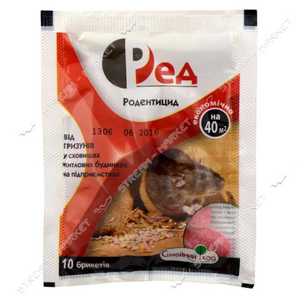 Родентицид Ред для уничтожения мышей и крыс 10 брикетов