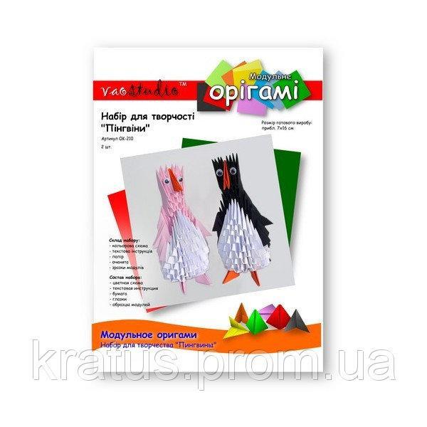 """OK-210 Набор для творчества """"Пингвины"""". Оригами модульное"""