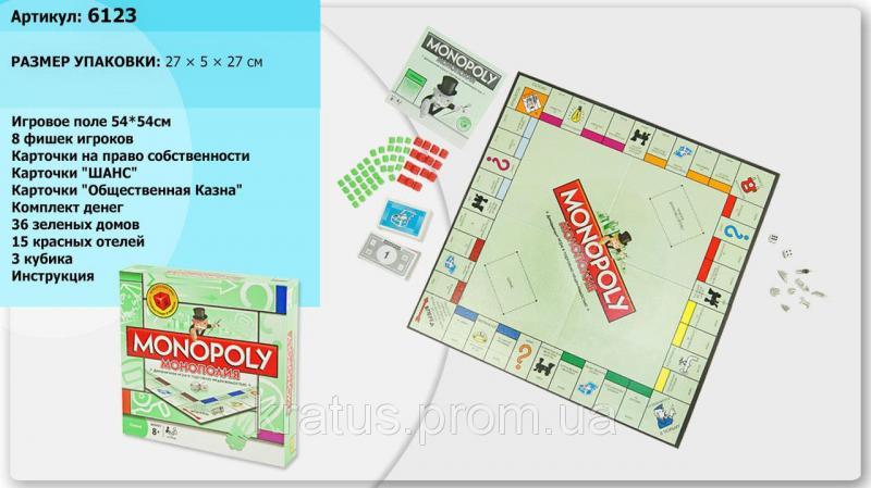 6123 Настольная игра монополия