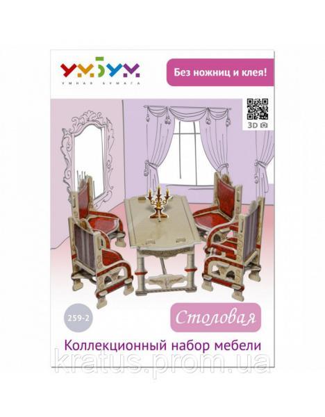 259-2 Мебель: Столовая